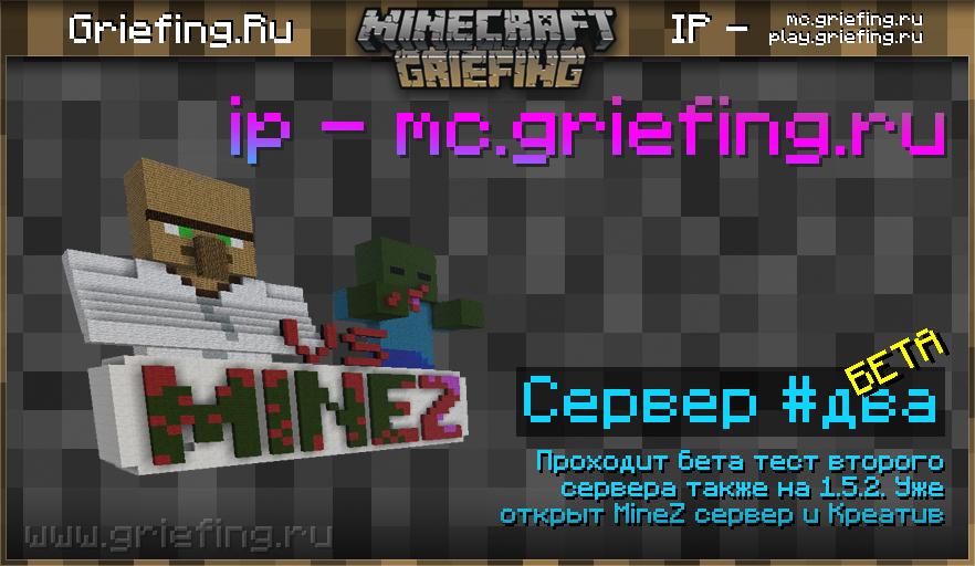 Сервера проекта Griefing.Ru - Открыт второй сервер MineZ + Креатив