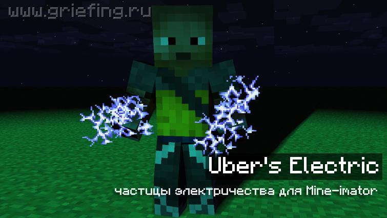 Uber's Electric - частицы электричества для Mine-imator
