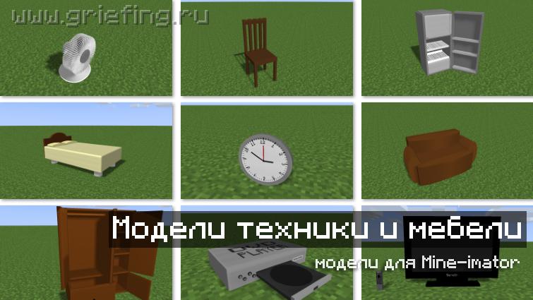 Модели бытовой техники и мебели для Mine-imator
