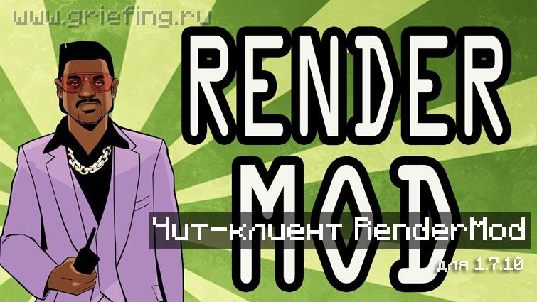 Чит-клиент RenderMod для 1.7.10