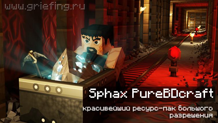 Sphax PureBDcraft - красивейший ресурс-пак большого разрешения для 1.7.X