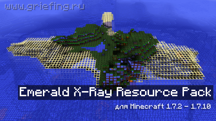 Emerald X-Ray Resource Pack для Minecraft 1.7.2 - 1.7.10