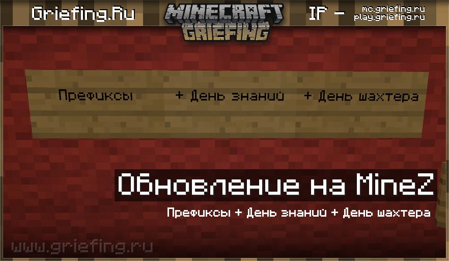Сервера проекта Griefing.Ru - Префиксы + День знаний + День шахтера