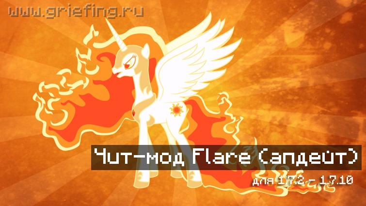 Чит-мод Flare для 1.7.2 - 1.7.10 (обновление)