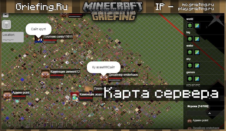 Сервера проекта MineZ.Ru - Карта для креативного сервера