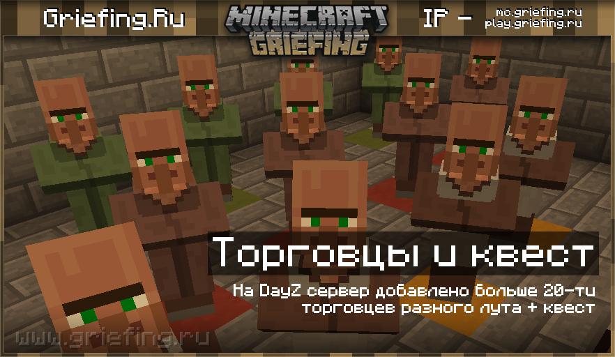 Сервера проекта MineZ.Ru - Торговцы + квест на Титан на DayZ