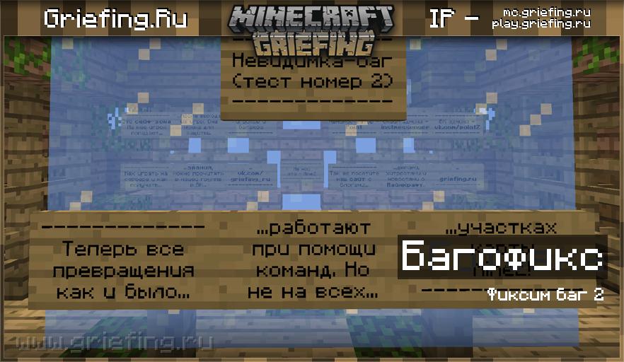 Сервера проекта MineZ.Ru - Багофикс 2