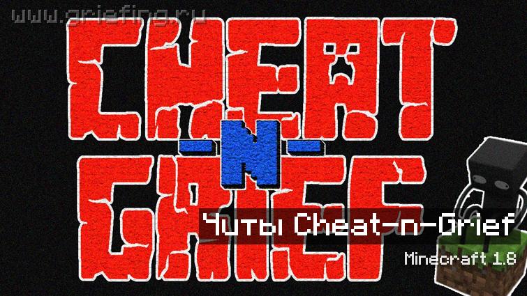 Читы Cheat-n-Grief для Minecraft 1.8