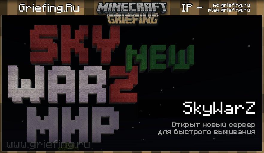 Сервера проекта MineZ.Ru - открытие SkyWarZ