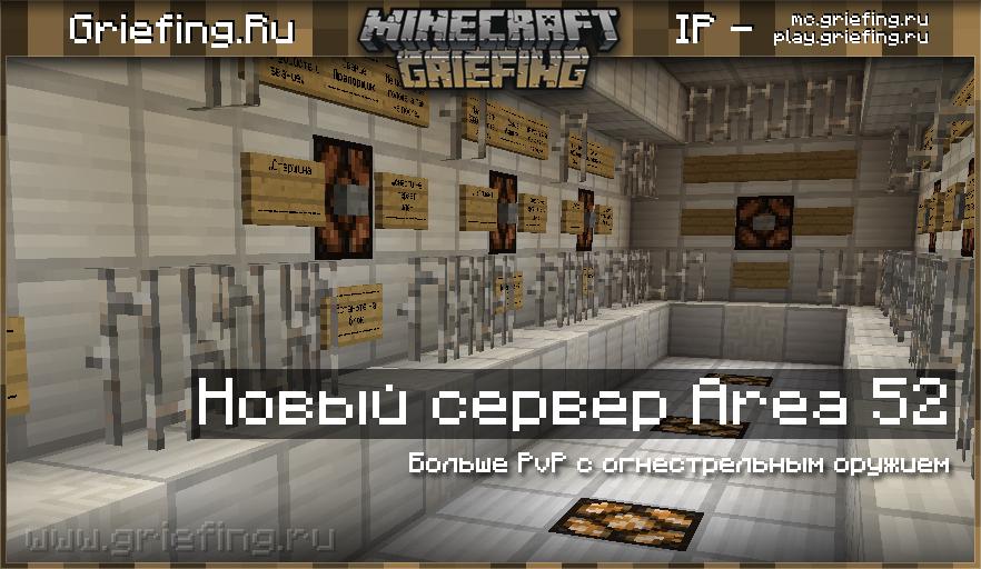 Сервера проекта MineZ.Ru - Новый сервер Area 52