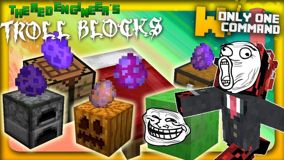 Тролль блоки
