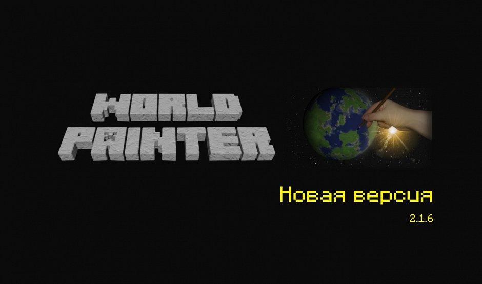 Скачать WorldPainter 2.1.6