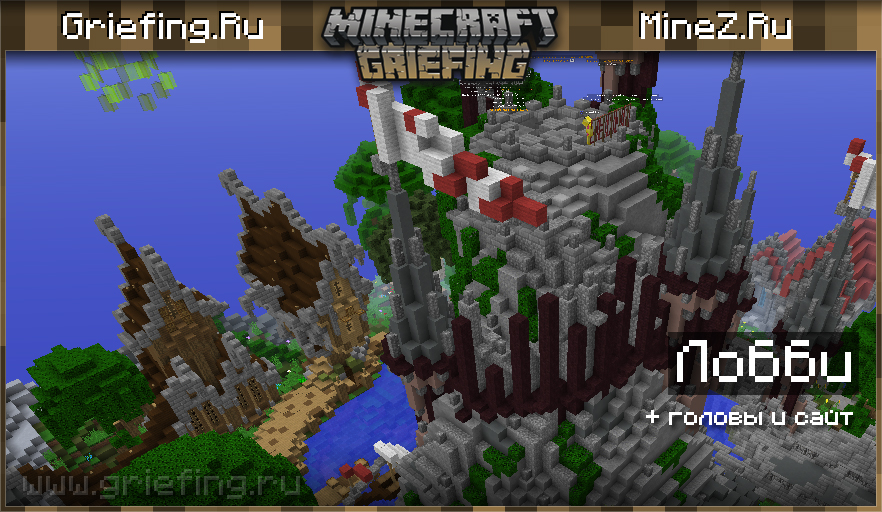 Блог проекта MineZ.Ru - Лобби, головы и сайт