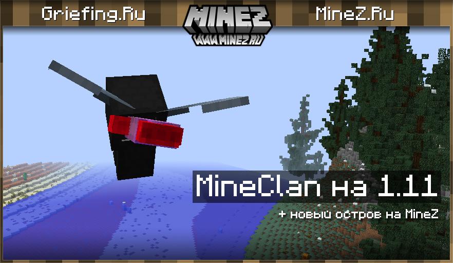 Блог проекта MineZ.Ru - MineClan на 1.11