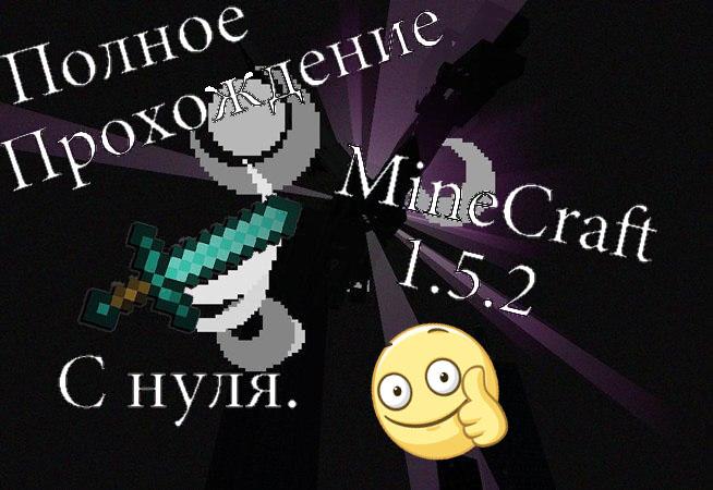 Minecraft: Полное прохождение с нуля.