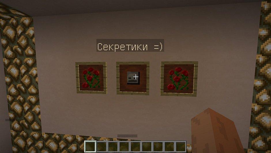 Секреты Minecraft