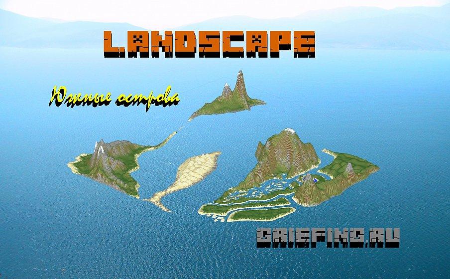 """Ландшафт """"Южные острова"""""""