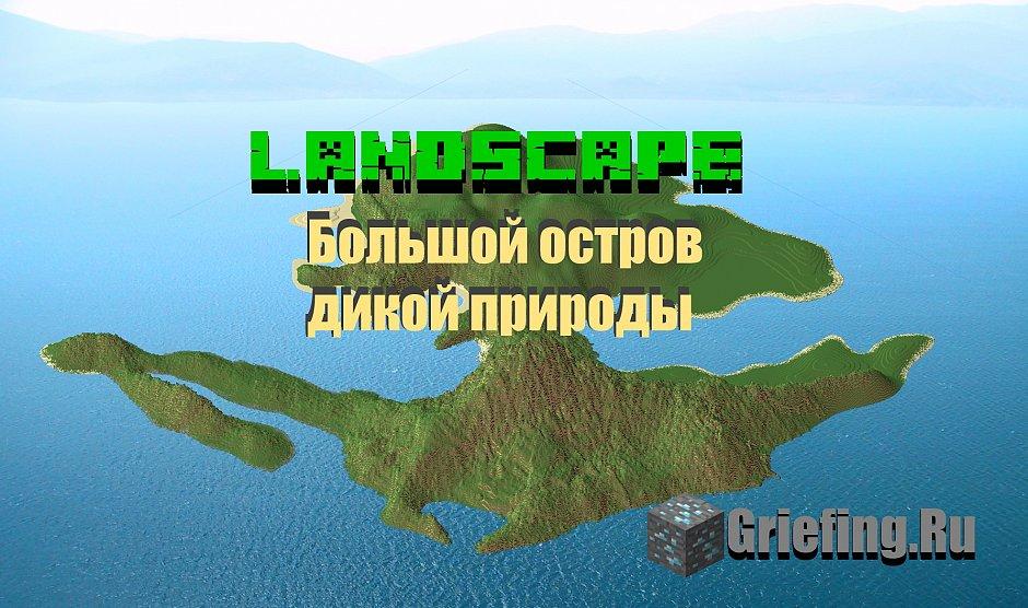 """Ландшафт """"Большой остров дикой природы"""""""