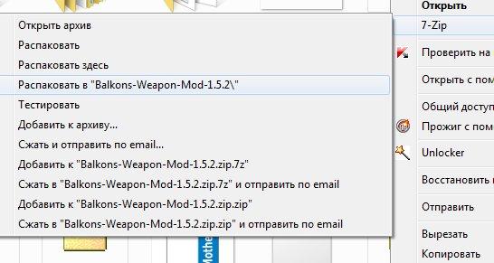 Установка модов на Minecraft 1.5.2
