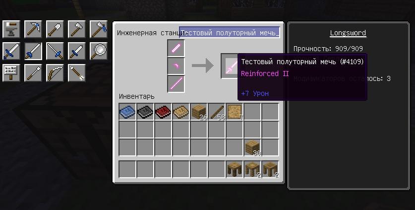 Как сделать тесак урон 21474836 в майнкрафт