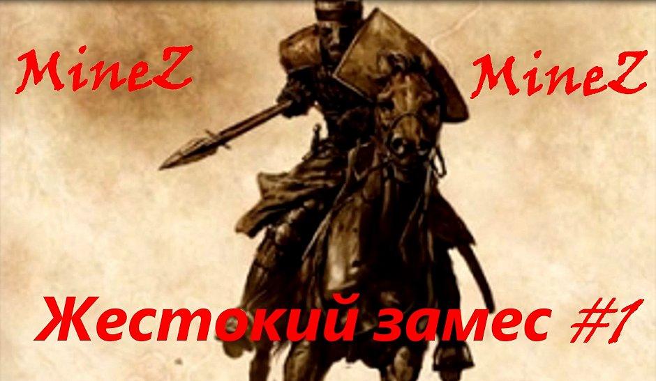Великий замес на MineZ #1