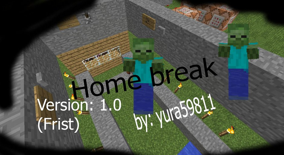 Home Break игра на командных блоках. 1.8-1.8.9 (V.1)