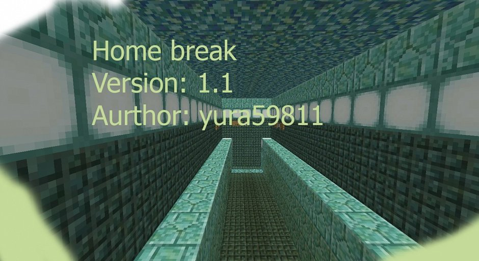 Home Break игра для 1.8-1.8.9 (V.1.1)