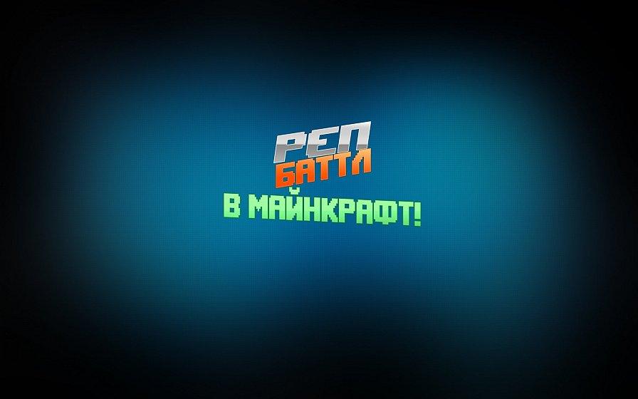 Реп Баттл в Майнкрафт: Профи против нуба в PvP
