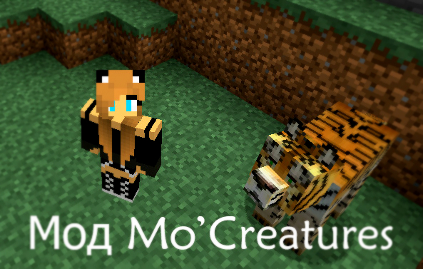 Мод Mo'Creatures