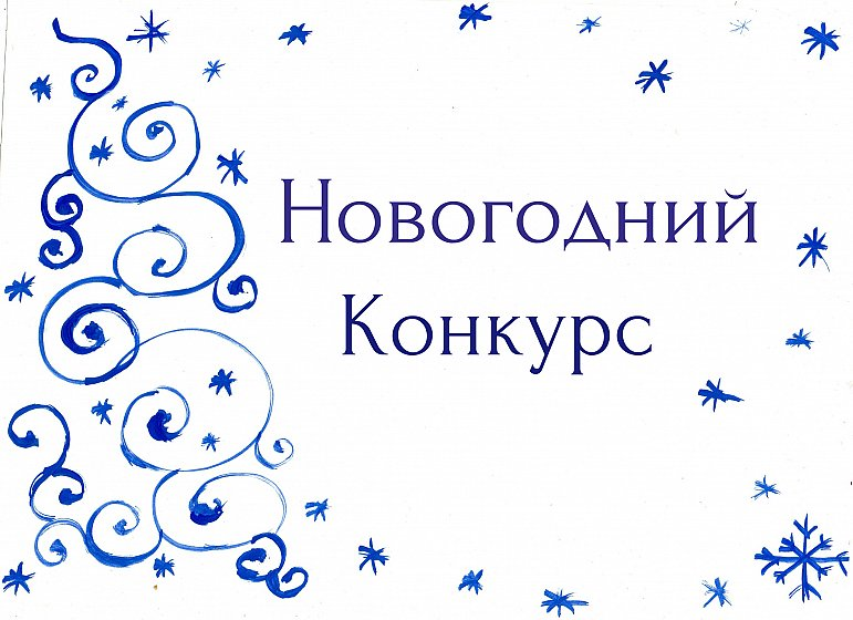 Новогодний конкурс (провожаем 2к16 год)