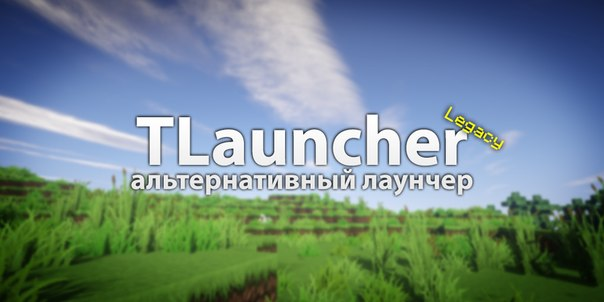 TLauncher Legacy 1.51