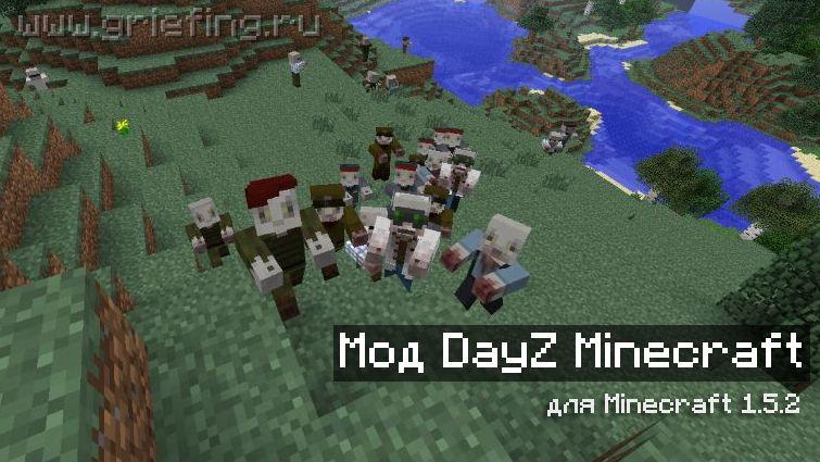 Мод DayZ Minecraft для 1.5.2