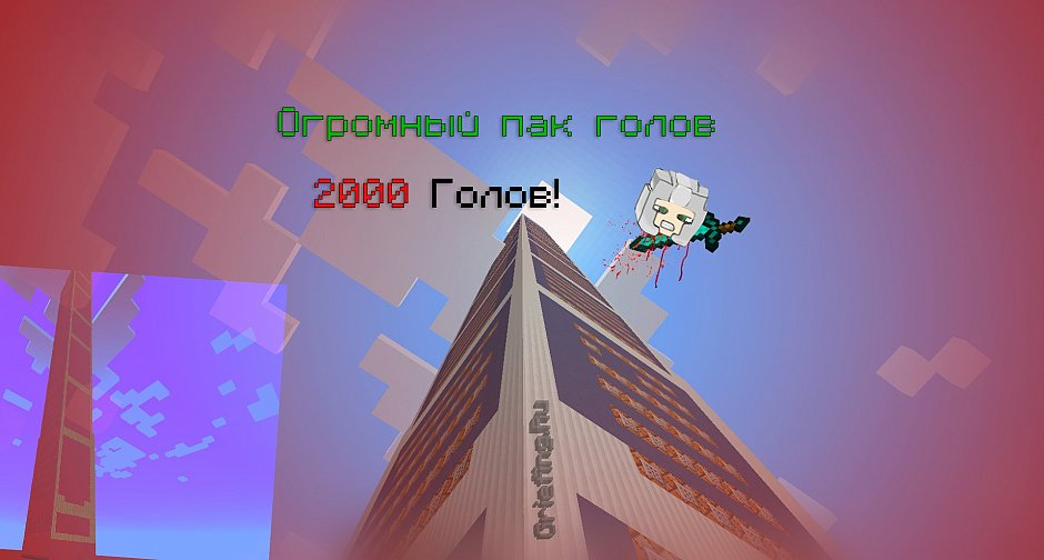 Пак Голов для Майнкрафт 1