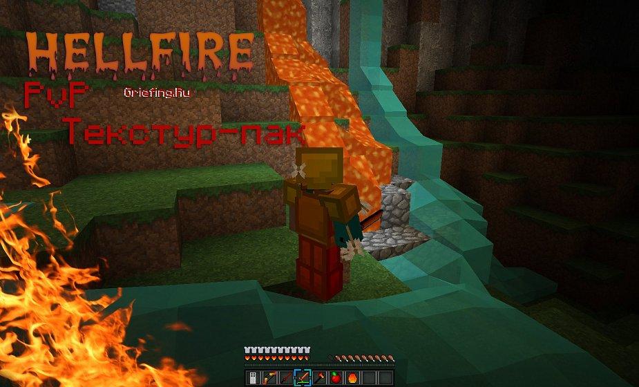 HellFire - PvP текстур-пак для Minecraft